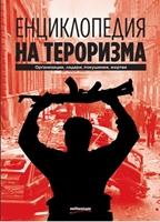 Енциклопедия на тероризма. Организации, лидери, покушения, жертви