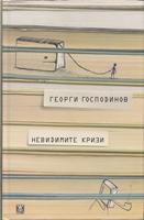 Невидимите кризи (трето издание)
