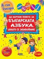 Да научим повече за българската азбука, докато се забавляваме
