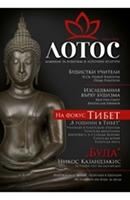 Лотос. Алманах за будизъм и източни култури. Брой 1/2020