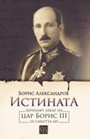 Истината. Личният лекар на Цар Борис III за смъртта му