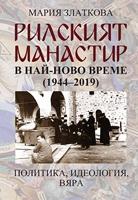 Рилският манастир в най-ново време (1944-2019). Политика, идеология, вяра