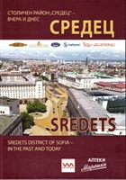 "Столичен район ""Средец"" - вчера и днес/Sredets district of Sofia - in the past and today"
