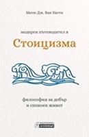 Модерен пътеводител в стоицизма. Философия за добър и спокоен живот
