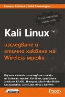 Kali Linux - изследване и етично хакване на Wireless мрежи