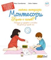 Моята тетрадка Монтесори - Колко е часът? 6-9 години