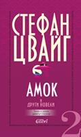 Амок и други новели