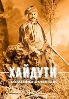 Хайдути. Български войводи до края на XIX век