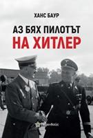 Аз бях пилотът на Хитлер