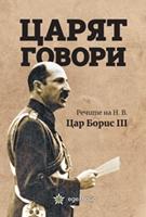 Царят говори. Речите на Н.В. Цар Борис III