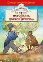 Историята на доктор Дулитъл. Серия Златно перо
