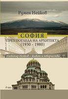 София през погледа на архитекта. Любомир Нейков - живот и творчество