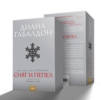 """Сняг и пепел (издание в три тома с футляр). Книга шеста от епоса """"Друговремец"""""""