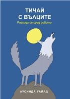 Тичай с вълците. Разходи се сред дивото