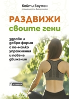 Раздвижи своите гени. Здраве и добра форма с по-малко упражнения и повече движение