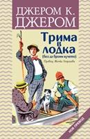 Трима в лодка (без да броим кучето)