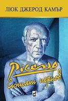 Пикасо - Синият период