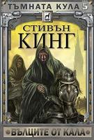 Вълците от Кала. Тъмната кула V. Второ издание