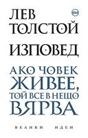 Изповед. Лев Толстой (второ издание)