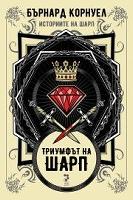 Триумфът на Шарп. Книга 2 от Историите на Шарп
