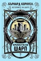 Крепостта на Шарп. Книга 3 от Историите на Шарп