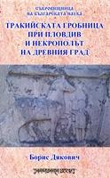Тракийска гробница при Пловдив и некрополът на древния град