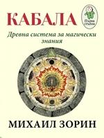 Кабала. Древна система за магически знания