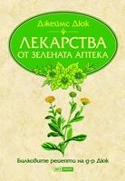Лекарства от зелената аптека. Билковите рецепти на д-р Дюк