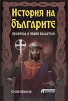 История на българите. Произход и първи владетели