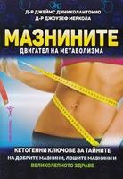 Мазнините - двигател на метаболизма