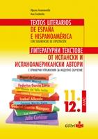 Литературни текстове от испански и испаноамерикански автори с примерни упражнения за модулно обучение 11.и 12. клас