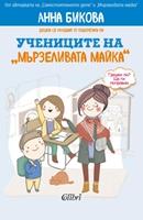 """Учениците на """"мързеливата майка"""""""