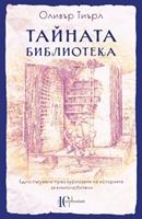 Тайната библиотека. Едно пътуване през куриозите на историята за книголюбители