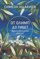 """От Олимп до Тибет. Вдъхновението """"Атлас"""""""