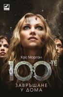 100-те (Стоте): Завръщане у дома