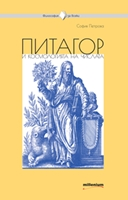 Питагор и космологията на числата. Книга 20 от Поредица Философия за всеки