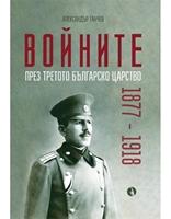 Войните през Третото българско царство 1877-1918