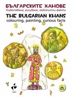 Българските ханове. Оцветяване, рисуване, любопитни факти.The Bulgarian Khans.Colouring, painting, curious facts. Поредица: Съкровищата на България