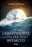 Симфонията на времето