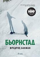 Бьорнстад - Лимитирано издание - Сериал на HBO по романа