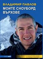 Моите сноуборд върхове. Историята на първото българско спускане със сноуборд от осемхилядник