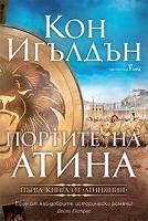 Портите на Атина. Първа книга от Атинянин