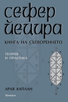 Сефер Йецира - Книга на сътворението. Теория и практика