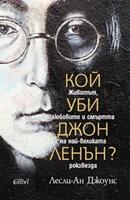 Кой уби Джон Ленън?