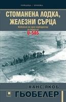 Стоманена лодка, железни сърца. Животът на един подводничар на борда на U-505