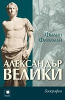 Александър Велики. Биография