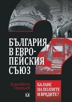 България в Европейския съюз. Баланс на ползите и вредите?