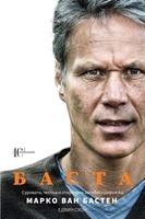 Баста. Автобиография на Марко ван Бастен