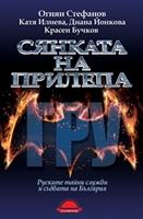 Сянката на прилепа. Руските тайни служби и съдбата на България