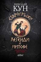 Старогръцки легенди и митове